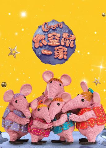 太空鼠一家