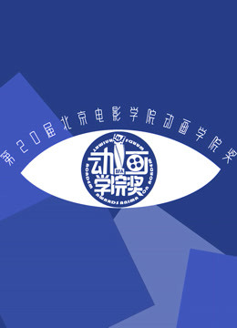 第20届北京电影学院动画学院奖直播回顾