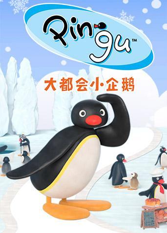 大都会小企鹅