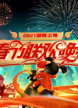 2021湖南卫视春节联欢晚会