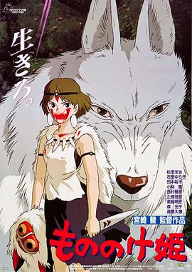 幽灵公主 日语(修复版)