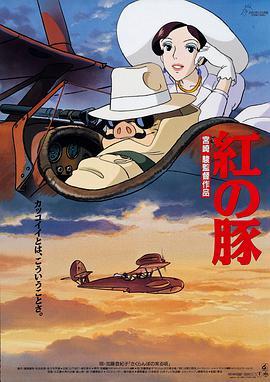 红猪 日语(修复版)
