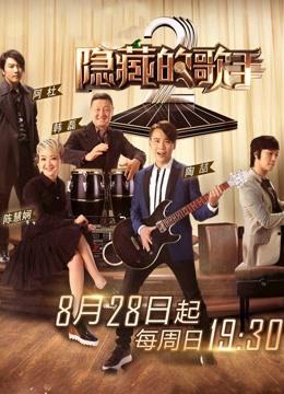 隐藏的歌手第二季 中国版