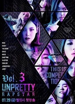 Unpretty Rapstar第三季