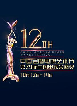 第12届中国金鹰电视艺术节颁奖典礼