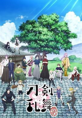 刀剑乱舞-花丸-第一季