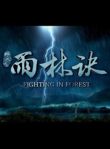 野人之雨林决