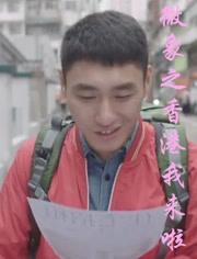 微象之香港我来啦