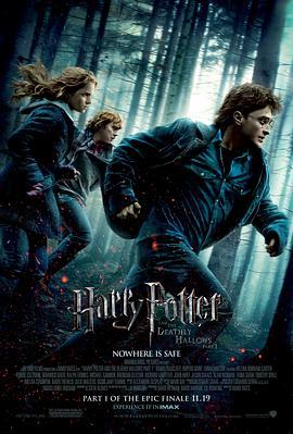 哈利·波特与死亡圣器(上) 普通话版