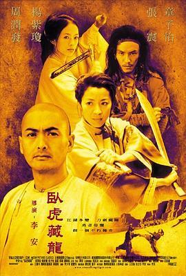卧虎藏龙 2000