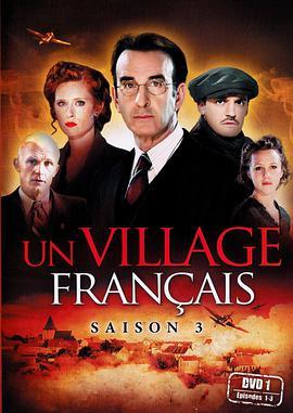 法兰西小镇第三季