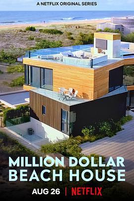 海滨豪宅 Million Dollar Beach House