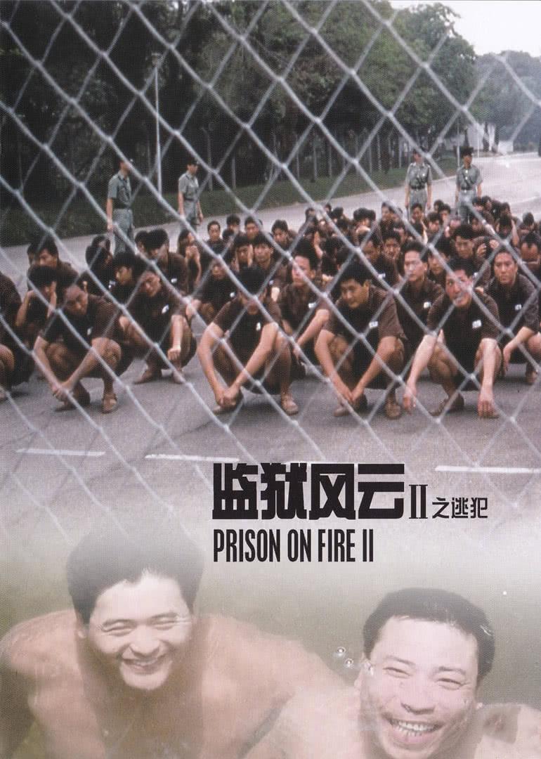 监狱风云2逃犯(普通话版)