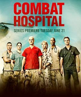 战地医院第一季